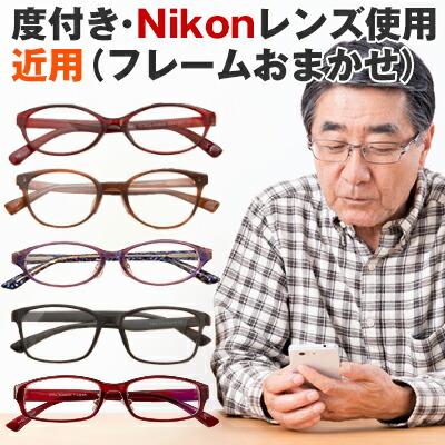 おうちメガネ(近用)