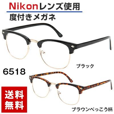 度付きメガネ6518