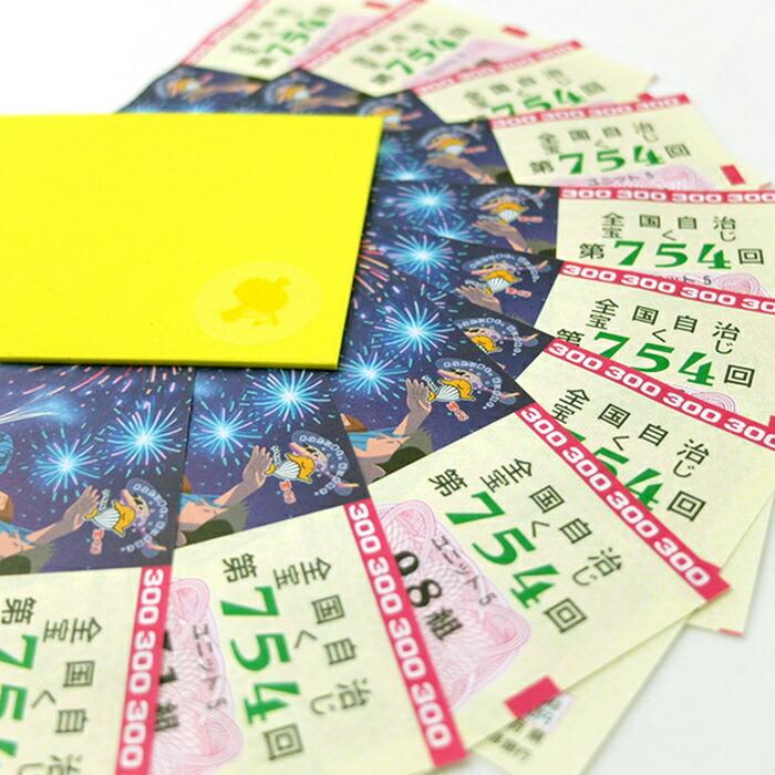 金運アップ グッズ 開運 シート 財布 二つ折 宝くじ 財運 手紙 風水 黄色 黒色