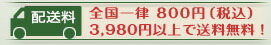 送料は全国一律600円(税込)、5,000円以上で送料無料