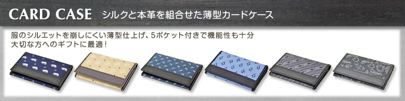 リアル動物 生物 カードケース シルクと本皮を組合せた薄型カードケース