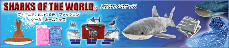 カロラータ人気のサメのグッズ