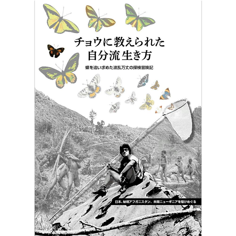 探険 冒険 紀行文 蝶採集 昆虫採集