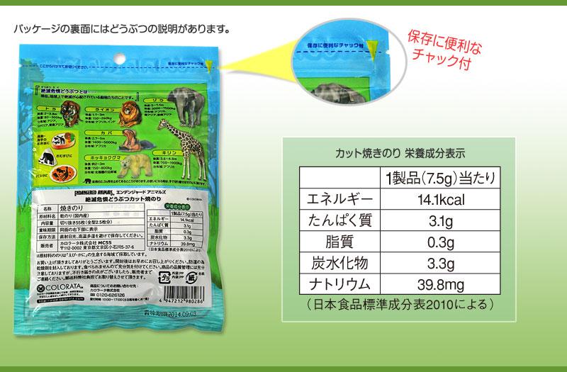 保存に便利なチャック付き。パッケージの裏面にはどうぶつの説明、栄養成分表示