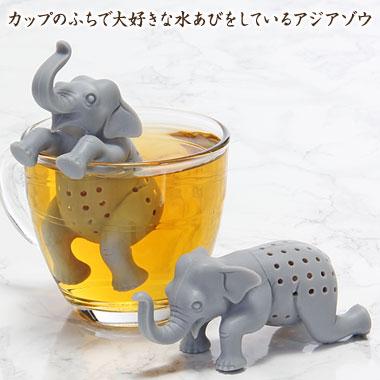 アニマル 茶こし アジアゾウ