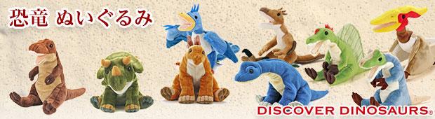 恐竜 ぬいぐるみ