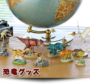 カロラータ人気の恐竜グッズ