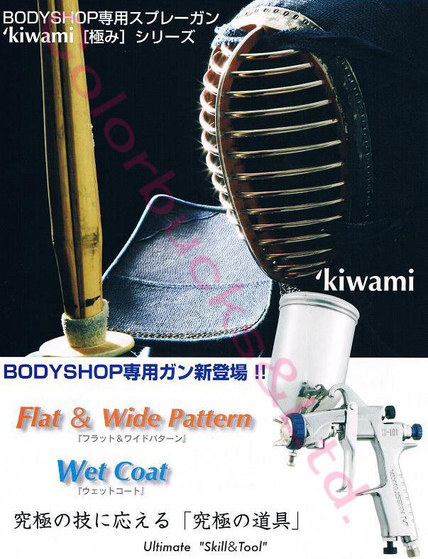 BODYSHOP専用スプレーガン 'KIWAMI 【極み】シリーズ