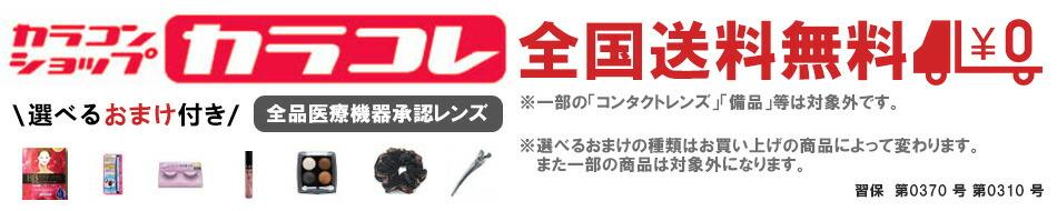 カラコン 通販【送料無料】コンタクトショップ/カラコレ