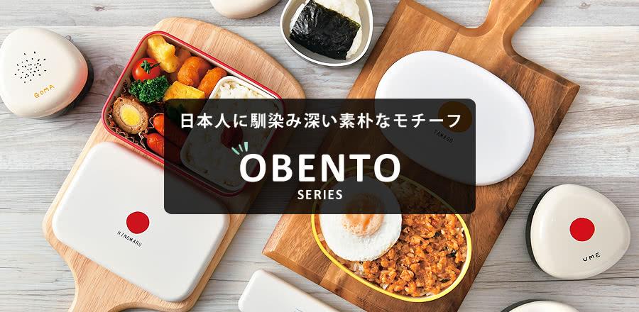 OBENTOシリーズ