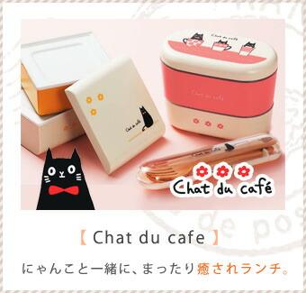 chat du cafe