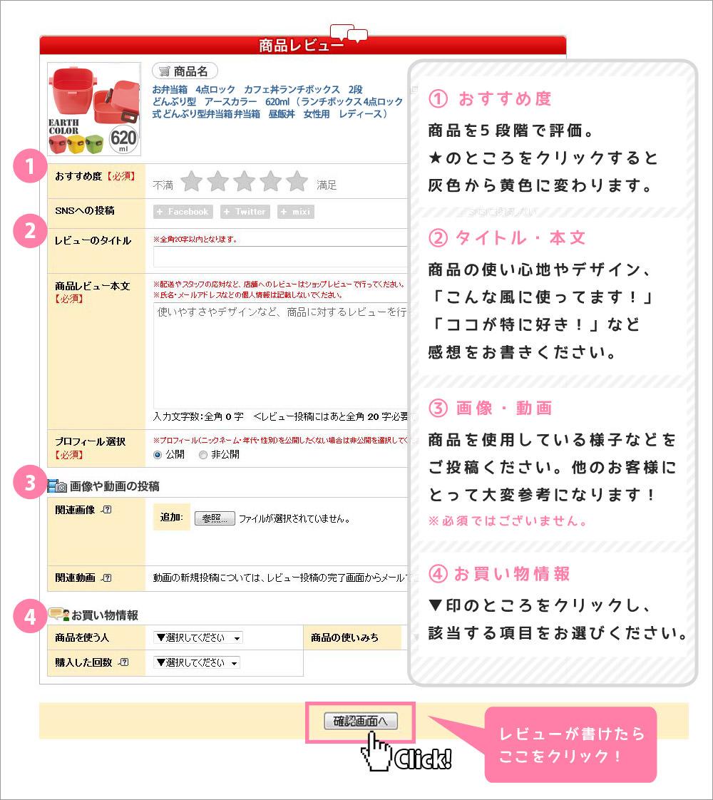 PC用レビュー手順4