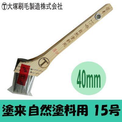 大塚刷毛 塗来 自然塗料用 15号(40mm巾)