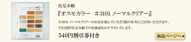 オスモカラー #3101 ノーマルクリアー 色見本帳