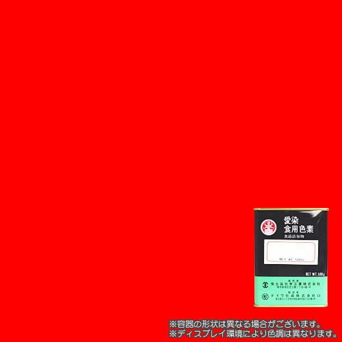 食用赤色102号 ニューコクシン