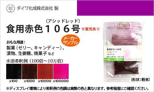 食用色素(食紅) 赤色106号(アシッドレッド) / メーカー検品済・有償サンプル 5g