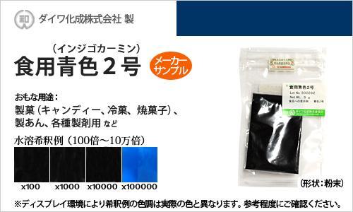 食用色素(食紅) 青色2号(インジゴカーミン) / メーカー検品済・有償サンプル 5g