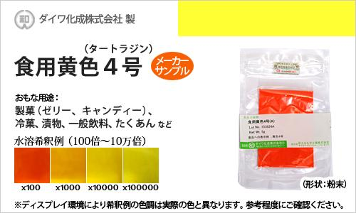 食用色素(食紅) 黄色4号(タートラジン) / メーカー検品済・有償サンプル 5g