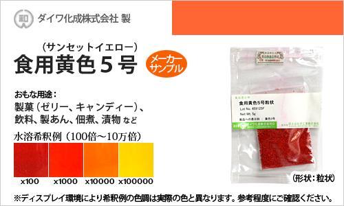 食用色素(食紅) 黄色5号(サンセットイエローFCF) / メーカー検品済・有償サンプル 5g