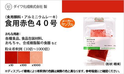 食用天然色素 食用顔料(食用アルミニウムレーキ) - 食用赤色40号 / メーカー検品済・有償サンプル 5g