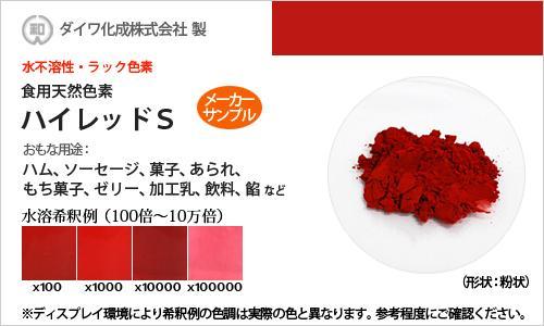 食用天然色素 ラック色素・ハイレッドS / メーカー検品済・有償サンプル 5g