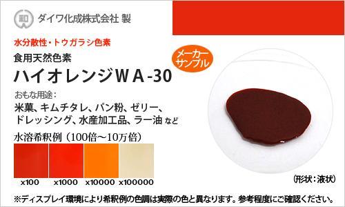 食用天然色素 トウガラシ色素・ハイオレンジWA-30 / メーカー検品済・有償サンプル 30g