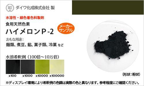 食用天然色素 緑色着色料製剤・ハイメロンP-2 / メーカー検品済・有償サンプル 5g