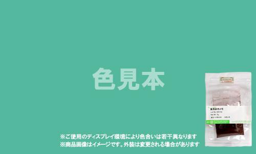 医薬品、医薬部外品及び化粧品用 法定色素「緑色3号 ファストグリーンFCF」 / メーカー検品済・有償サンプル 5g