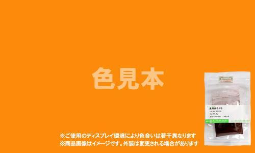 外用医薬品、医薬部外品及び化粧品用 法定色素「だいだい色205号 オレンジII」 / メーカー検品済・有償サンプル 5g