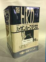 【下塗り剤】ハイポンルーフデクロ