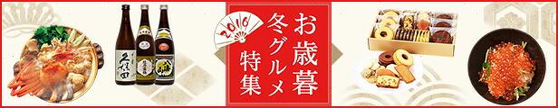 【お歳暮特集】人気のお歳暮・冬ギフト選び