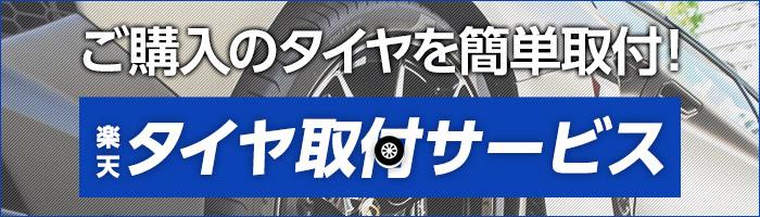 楽天タイヤ取付サービス