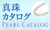 真珠カタログ