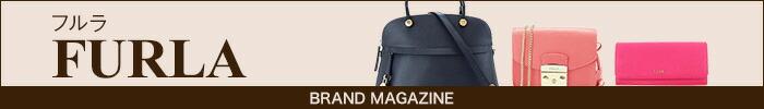 デザイン性と質の高さを追求したイタリアの高級ブランド!