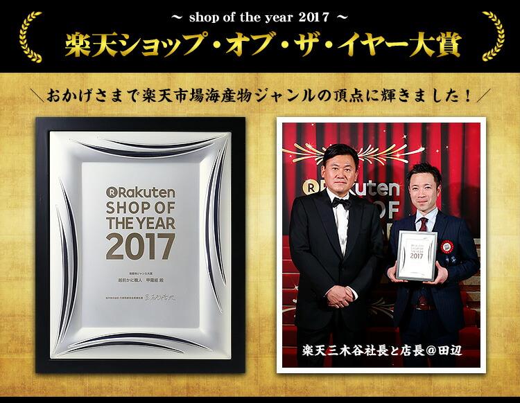 楽天ショップ・オブ・ザ・イヤー2017 海産物ジャンル大賞 受賞