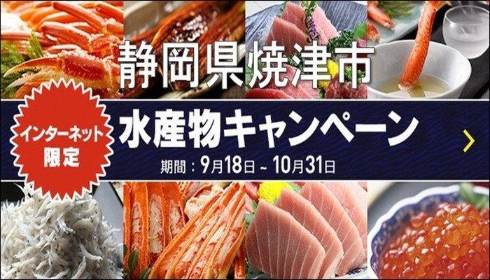 静岡県焼津市インターネット限定水産物キャンペーン