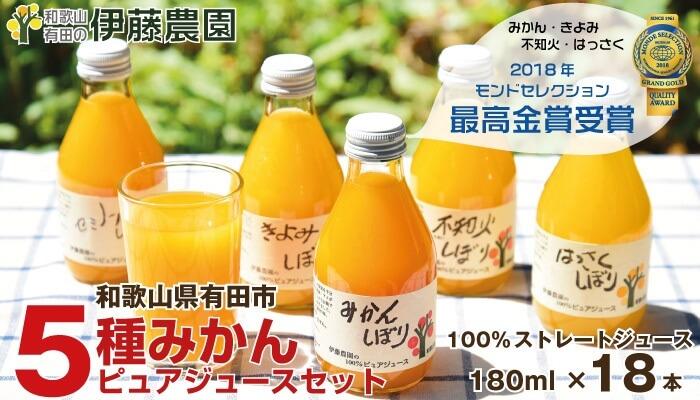 和歌山県有田市 5種みかんピュアジュースセット