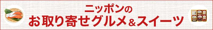日本全国お取り寄せ