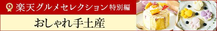 楽天グルメセレクション特別編