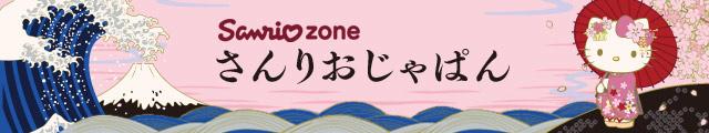 サンリオキャラクターの和柄の商品やメイドインジャパンの製品を多数ご紹介