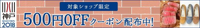 まち楽 神戸セレクション