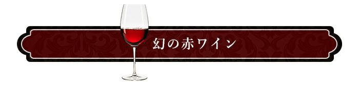 幻の赤ワイン