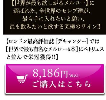 ダックホーン・ヴィンヤーズ・メルロー・ナパ・ヴァレー 2014