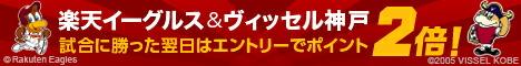 楽天イーグルス・ヴィッセル神戸が試合に勝った翌日は全ショップポイント2倍、W勝利で全ショップポイント3倍