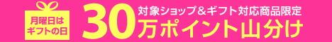 「月曜日はギフトの日!」30万ポイント山分けキャンペーン!