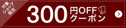 Usedファッション・ブランド品最大5,000円(こちらは300円)OFFクーポンキャンペーン
