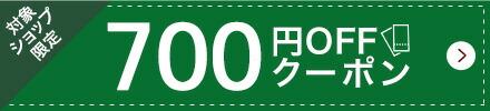 ■10,000円以上で使える700円OFFクーポンプレゼント12月7日開始