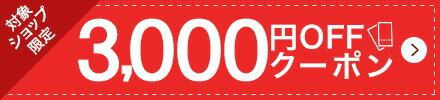 ■70,000円以上で使える3,000円OFFクーポンプレゼント12月7日開始