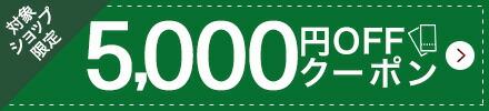 ■150,000円以上で使える5,000円OFFクーポンプレゼント12月7日開始