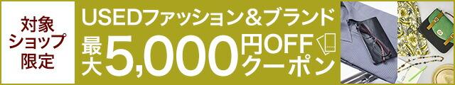 Usedファッション・ブランド品最大5,000円OFFクーポンキャンペーン